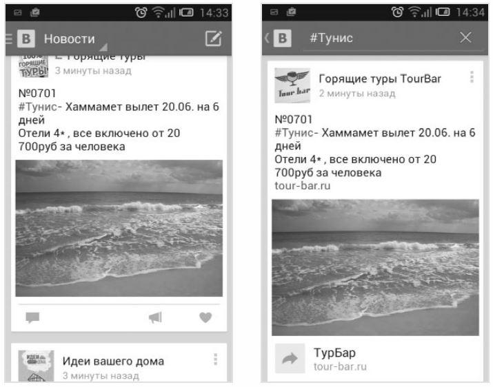 Хештеги применяют пользователи Instagram, Twitter, «ВКонтакте» и др.