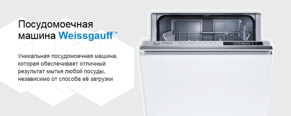посудомоечные машины weissgauff краснодар