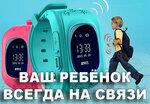 часы-телефон с GPS-геолокацией
