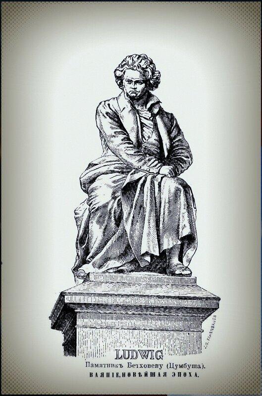 Памятник Бетховену ( Цумбуша).   Ваяние. Новейшая эпоха (17 - 19 века) (4).jpg