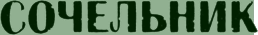 Сочельник