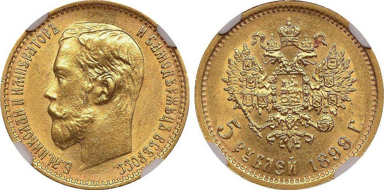 1899. 5 рублей. Николай II