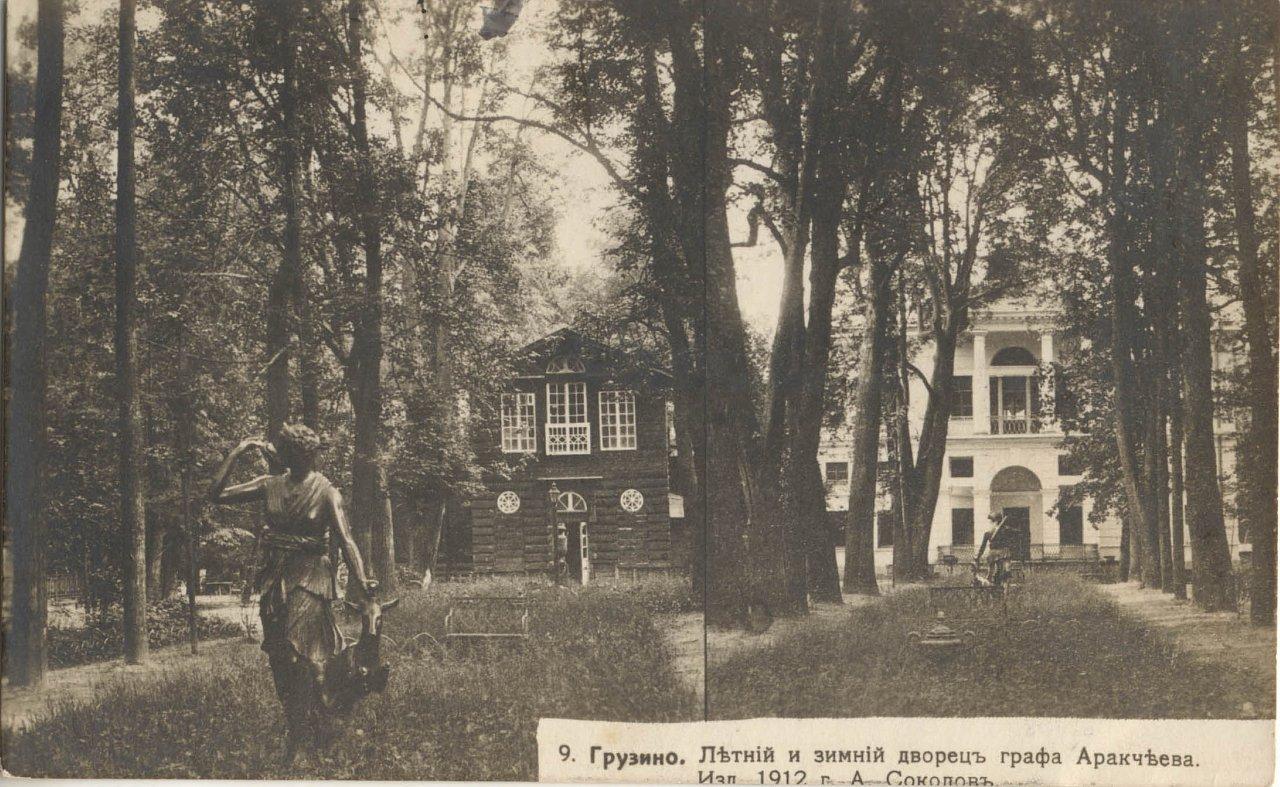 Летний и зимний дворец графа Аракчеева