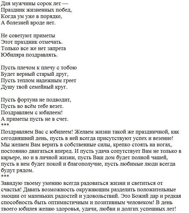 Поздравления на чеченском языке с днем рождения парню