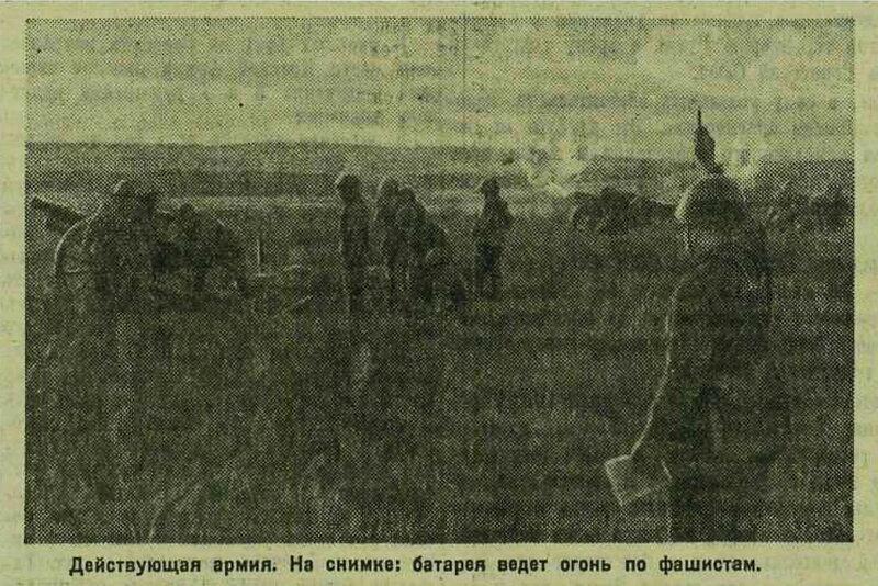 Красная звезда, 26 августа 1941 года