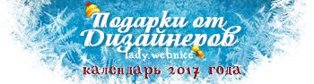 Календарь от Дизайнеров Клуба