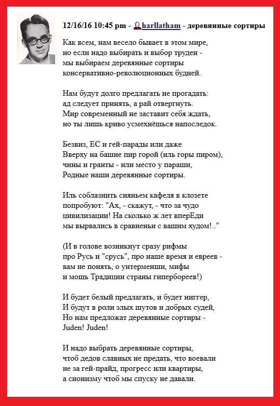 Харлатам, Высоцкий, антисемитизм, евреи, ЛЖР