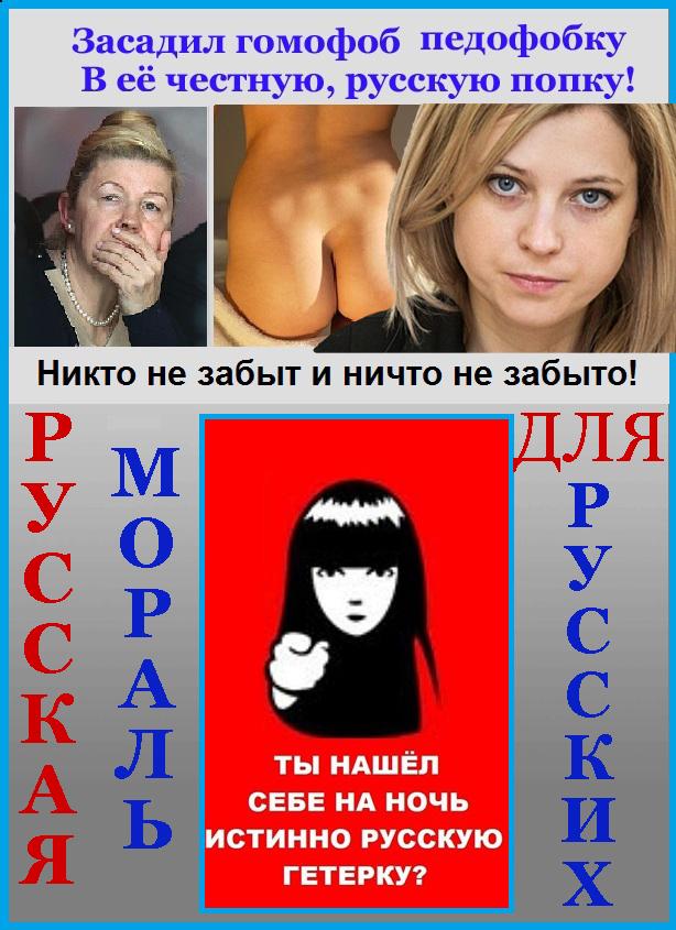 Гомофобия, и Педофобия, Мизулина и Наталья Поклонская