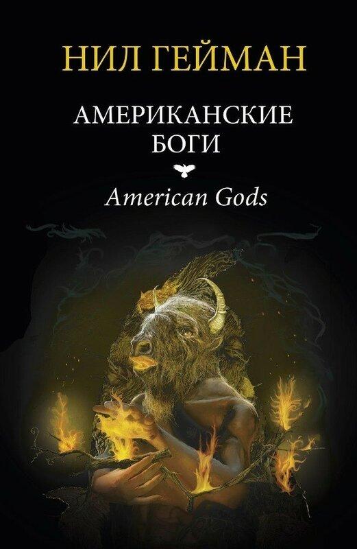 Фото 4 - Американские боги.jpg