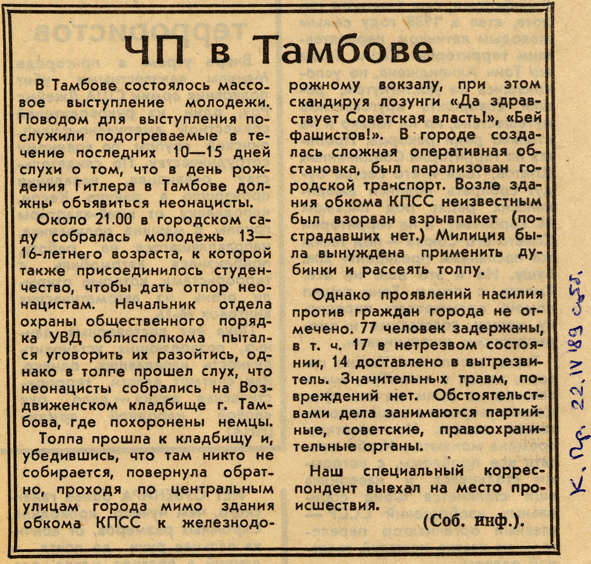 Тамбов_89.jpg