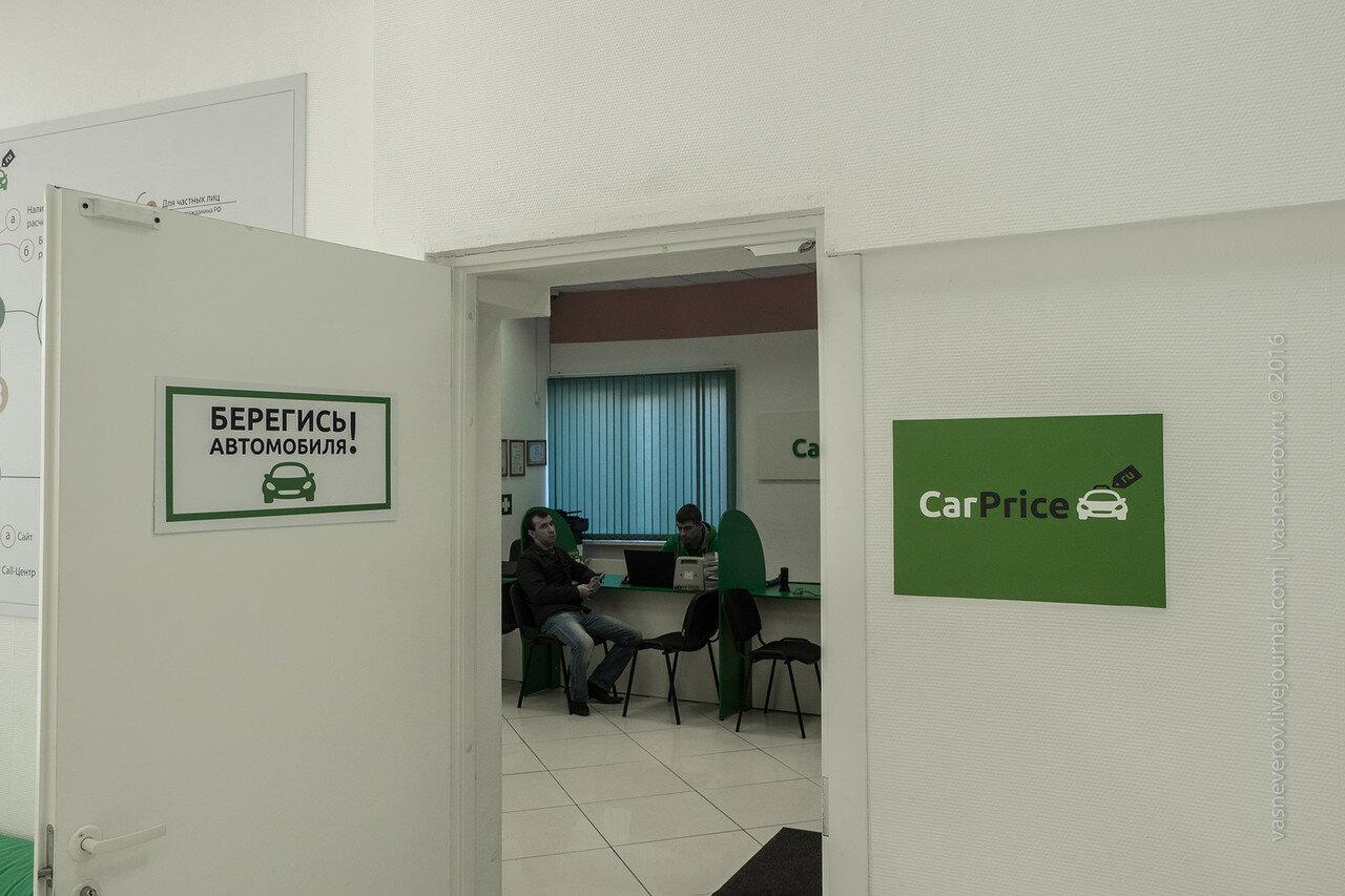 carprice карпрайс продать машину
