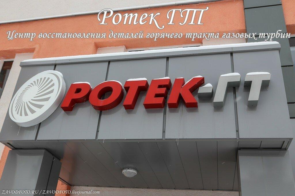 Ротек ГТ 2.jpg