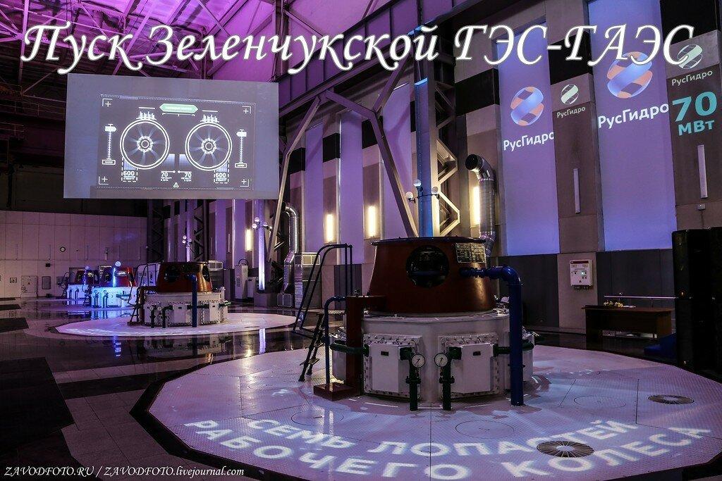 Зеленчукская ГЭС-ГАЭС пуск.jpg