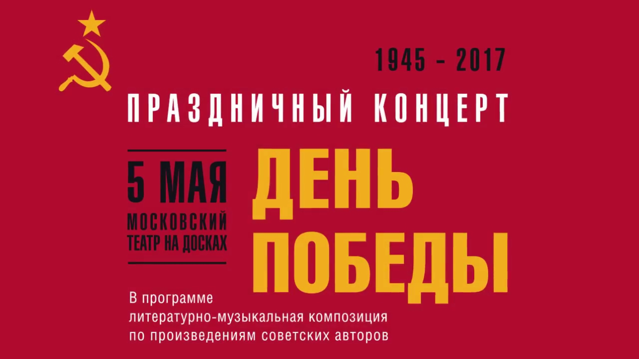 Концерт СВ, посвященный Дню Победы, в театре «На досках» 05.05.2017
