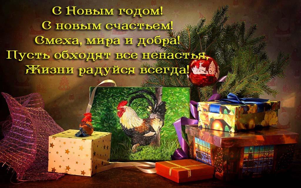 Открытки Поздравления с Новым годом