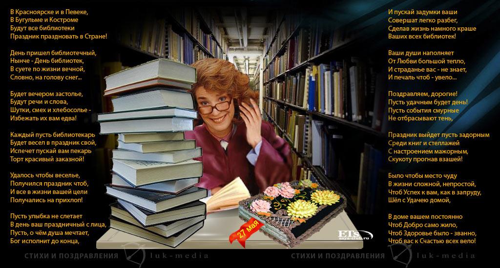 Открытки. День библиотек! Большое стихотворное поздравление с праздником