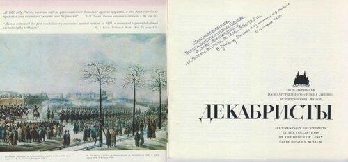 Буклет, посвященный 150-летию Восстания декабристов, с дарственной.jpg