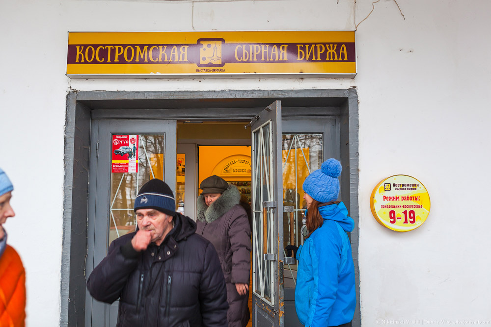 Что такое Сырная биржа в Костроме?