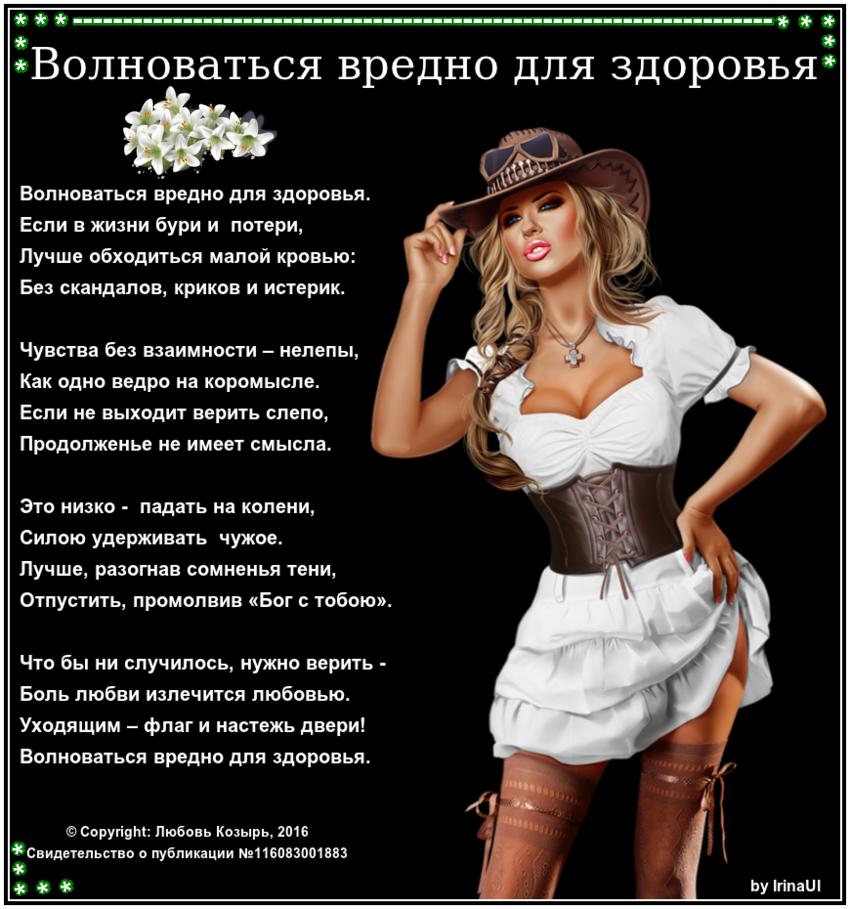 Работы IrinaUl