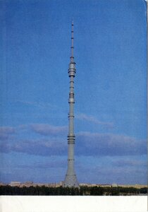 Москва. Радиотелевизионная башня в Останкине. Фото А. Рязанцева. Издание Министерства связи СССР, 1969.jpg