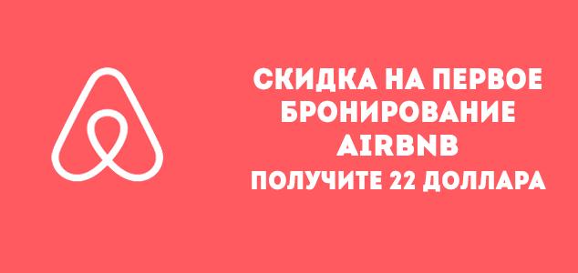Airbnb - скидка на первое бронирование