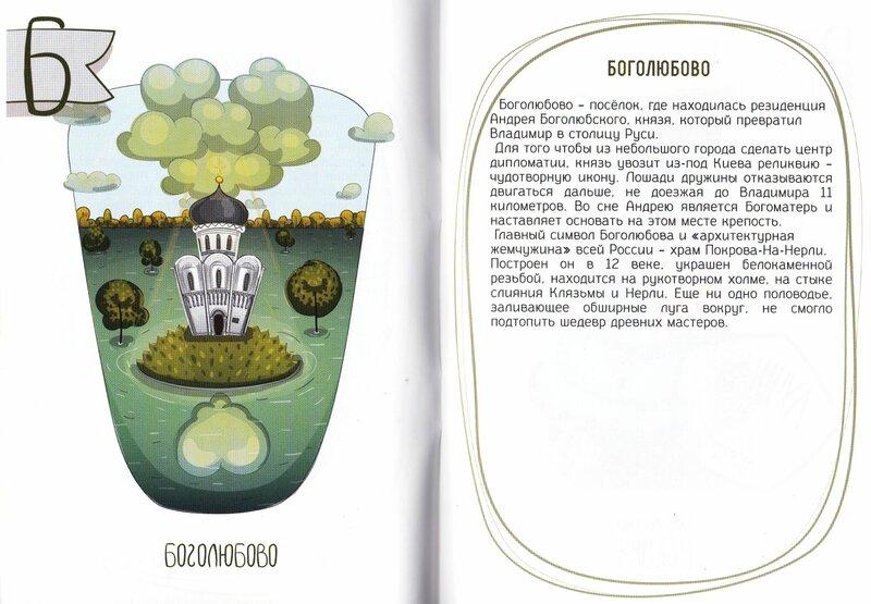 Владимирская азбука