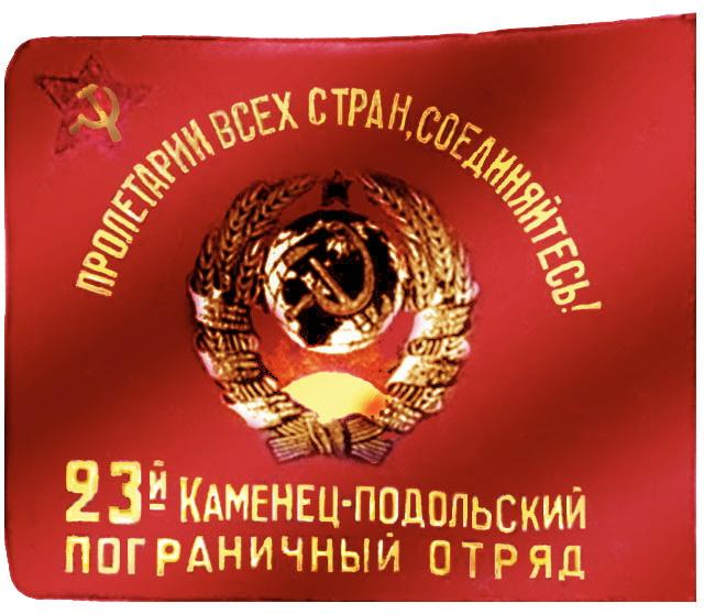 23-й Каменец-Подольский пограничный отряд