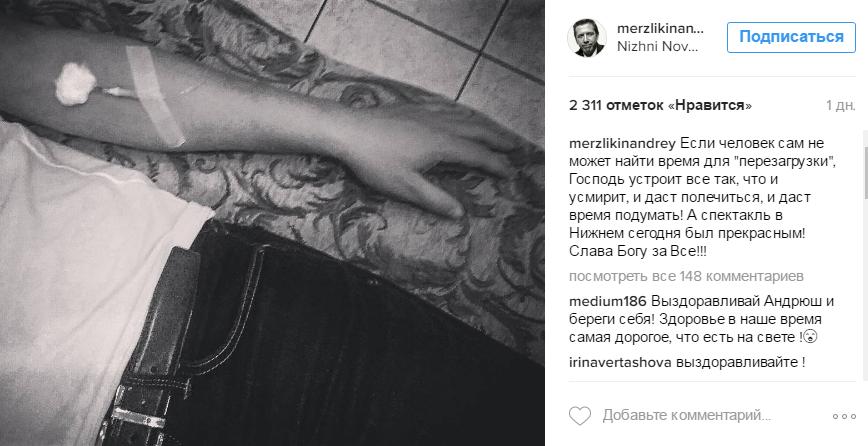 Андрей Мерзликин попал в поликлинику вНижнем Новгороде