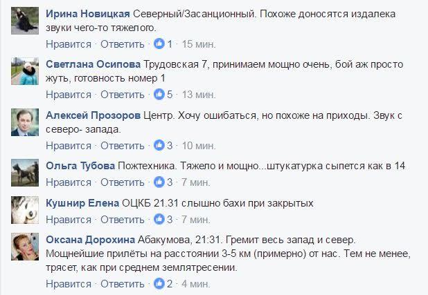 Штаб АТО: русские оккупанты 31 раз открывали огонь наДонбассе