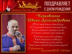 Сегодня мы поздравляем нашего коллегу, большого профессионала и близкого друга Черновского Ивана Александровича🍰🍰🍰🎈🎈🎈