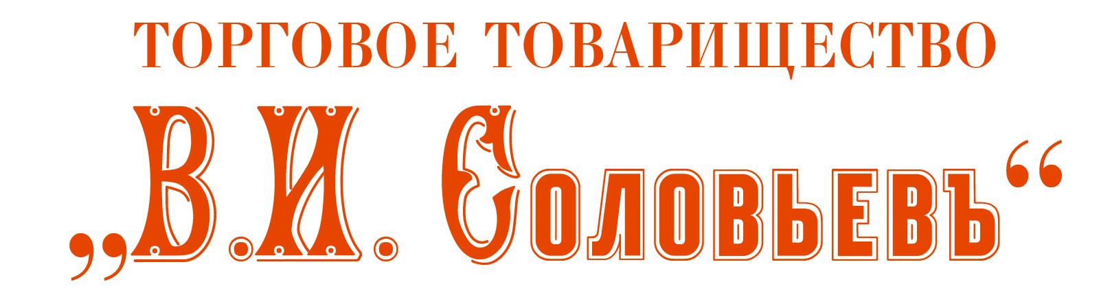 """«Торговое товарищество """"В.И. Соловьев""""»"""
