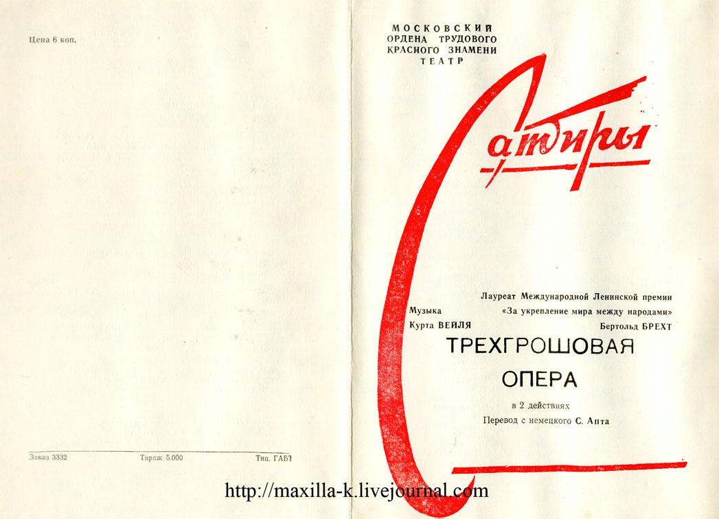 Трехгрошевая опера в Сатире