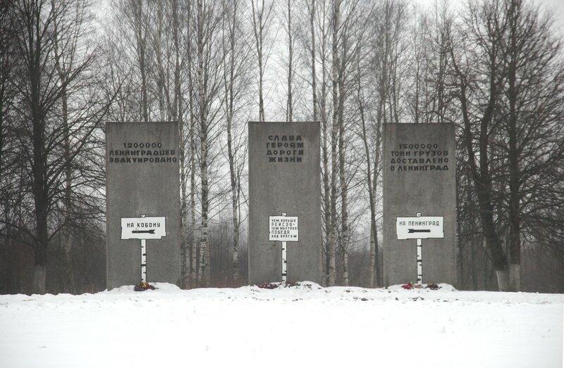 """Экскурсия """"Путь, спасший Ленинград"""""""
