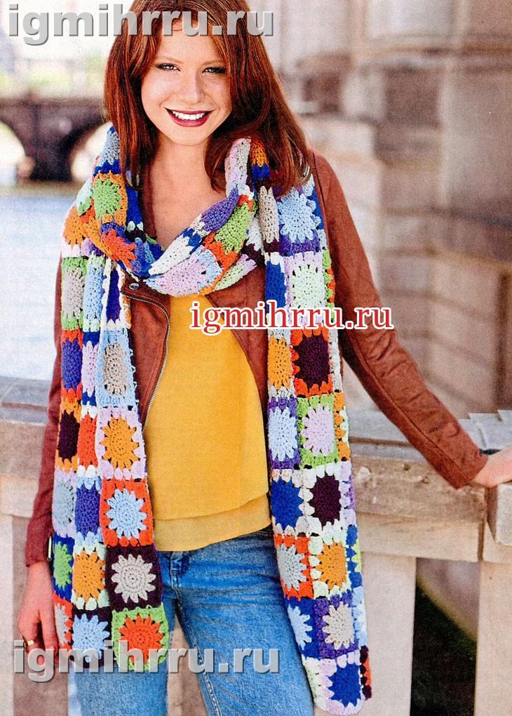Длинный яркий шарф из квадратных мотивов. Вязание крючком