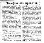 «Орловская правда, 12 января, 1961.jpg