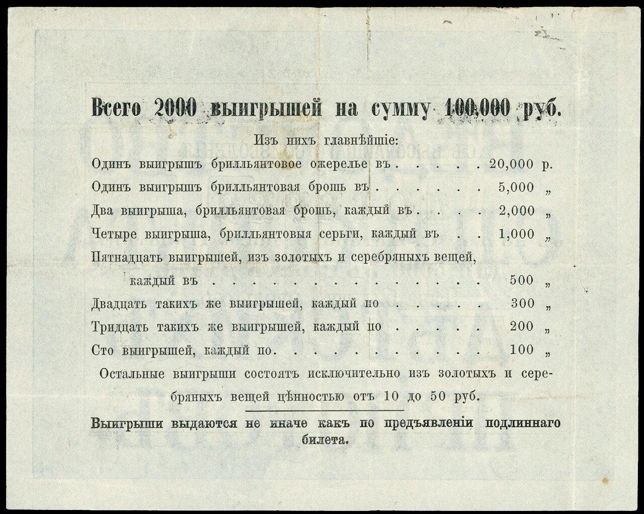 1871. Санкт-Петербург. Лотерея в пользу приютов для 5 000 бедных детей. Билет 1 рубль серебром