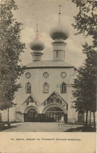 Св. ворота, ведущие в монастырь