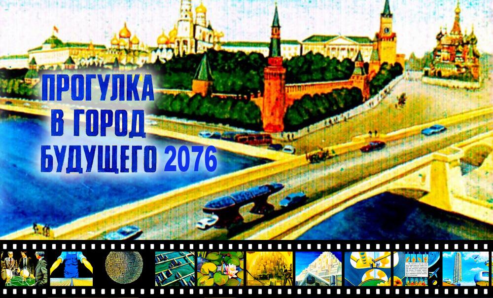Как видели из СССР 2076 год. Прогулка в город будущего