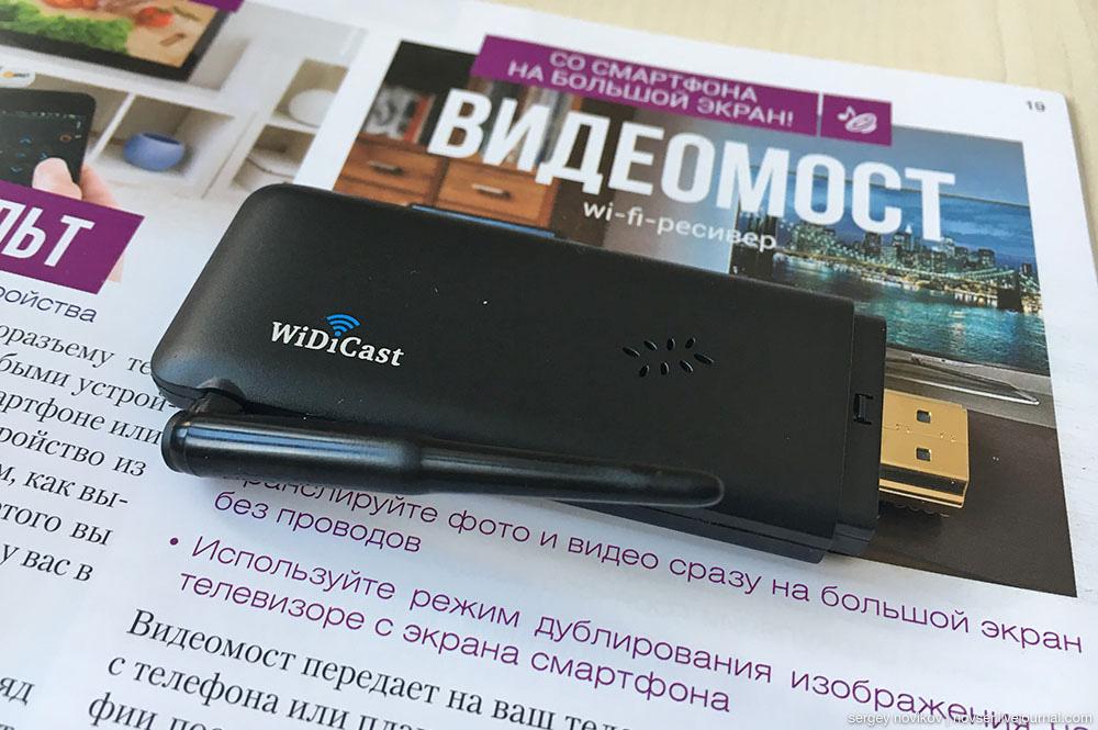Видеомост Даджет