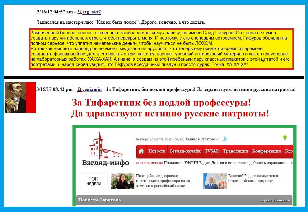 Гафуров, Митина,  жопа, провокатор, перекрытие, коммунисты