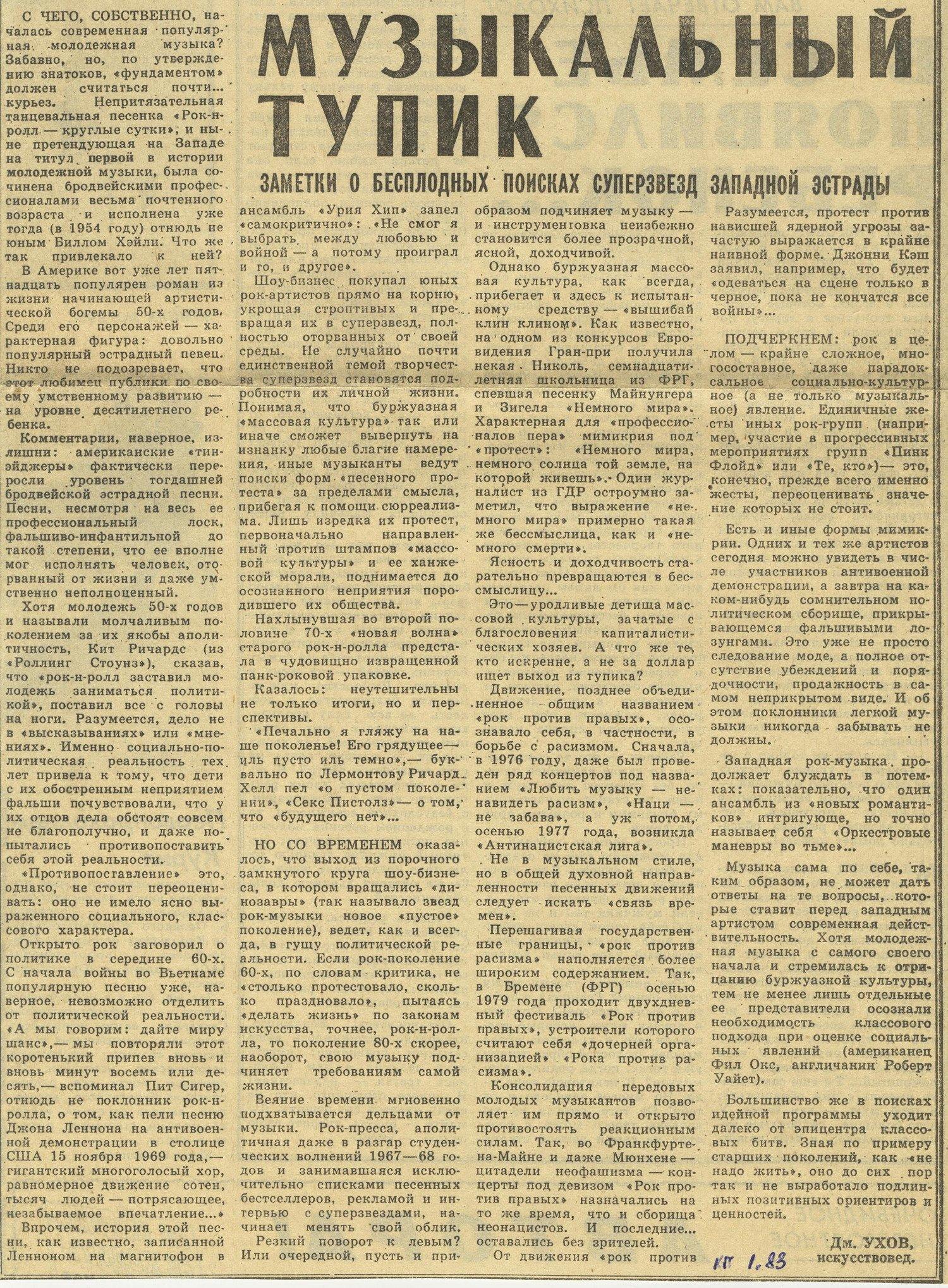 КП 1983.jpg