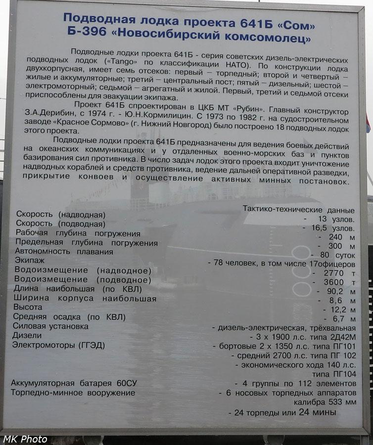 Информационный стенд на входе в подлодку