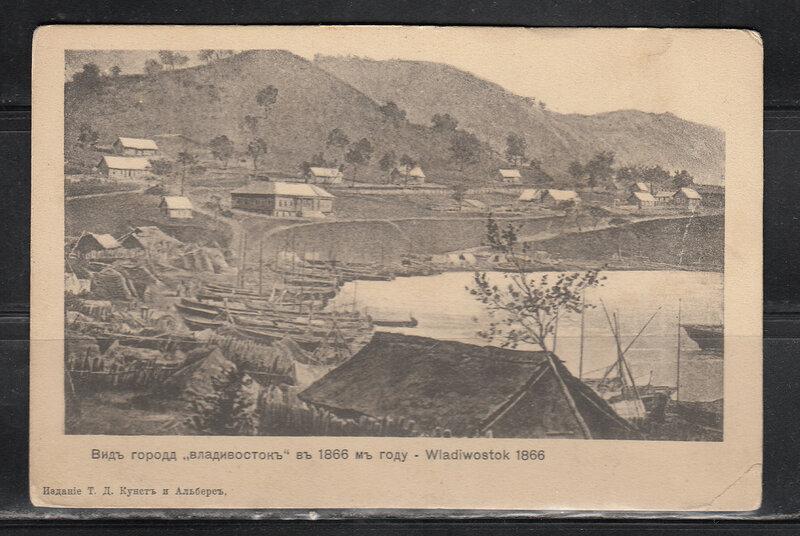 1866 Владивосток.jpg