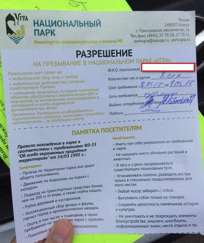 alexbelykh.ru, Никола-Ленивец, разрешение на посещение парка
