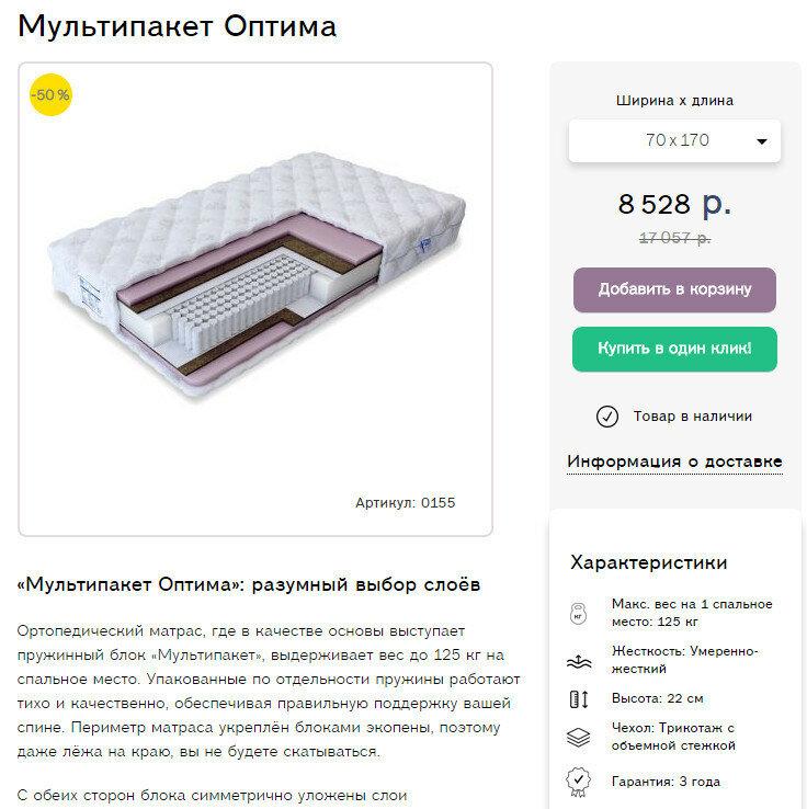 матрас Promtex Orient (1).jpg