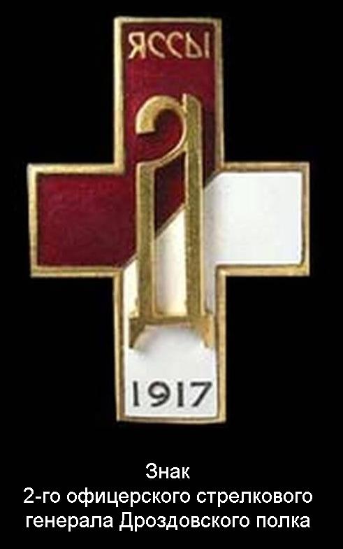 1-09 Знак 2-го офицерского стрелкового генерала Дроздовского полка