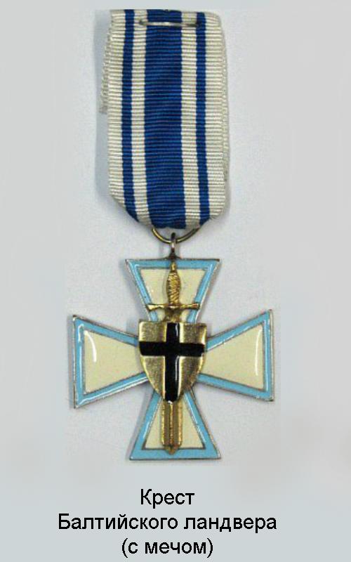 2-07 Крест Балтийского ландвера (с мечом)