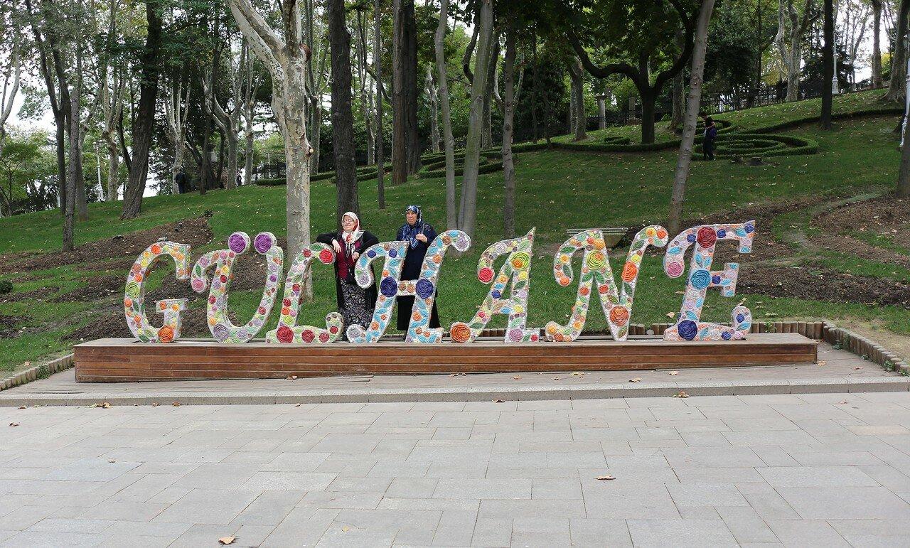 Стамбул. Парк Гюльхане (Gülhane Parki)
