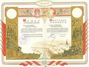 1942 г. Почётная грамота за спецальное строительство