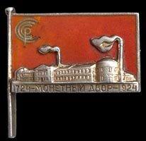 1924 Знак «200-лет Ленинградскому монетному двору».